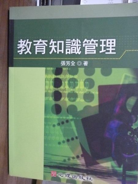 【書寶二手書T8/大學教育_PEA】教育知識管理_張芳全