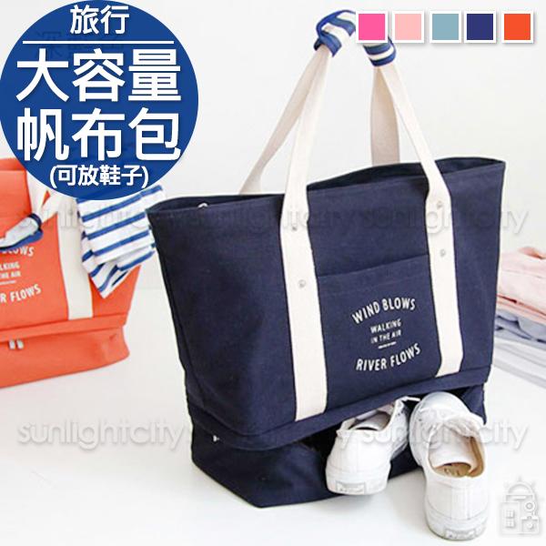 【限時免運】日光城。韓系大容量雙層帆布旅行袋(可放鞋子),WIND BLOWS可外掛行李箱拉桿旅行包收納袋手提袋肩背袋萬用袋旅行袋