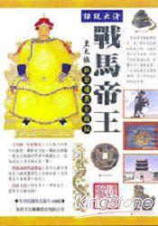 戰馬帝王:皇太極秘密檔案全揭秘