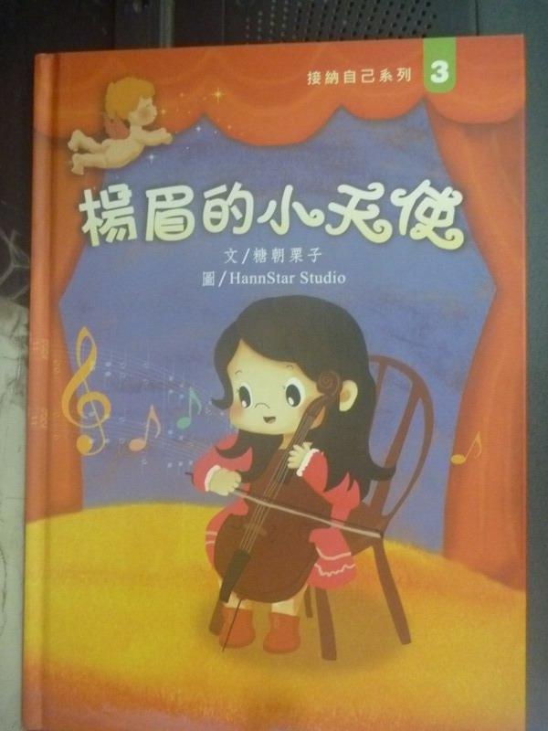 【書寶二手書T2/少年童書_ZBD】楊眉的小天使_糖朝栗子