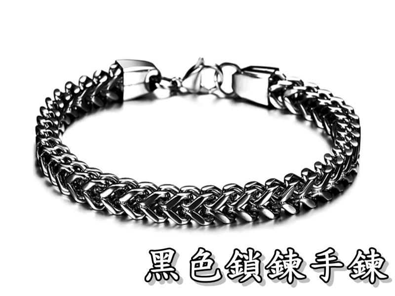 《316小舖》【N211】(優質精鋼手鍊-黑色鎖鍊手鍊-單件價 /造型百搭/潮男配件/韓系飾品/質感加分)