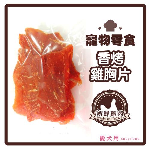 【年前GO購】(裸包)寵物零食-香烤雞胸片 70g -特價50元>可超取(D001F32-S)
