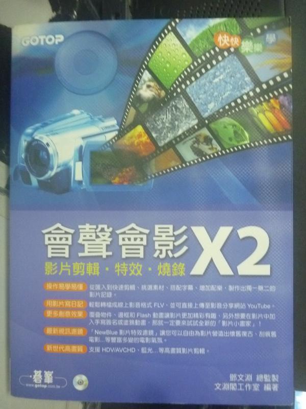 【書寶二手書T6/電腦_ZEE】快快樂樂學會聲會影X2-影片剪輯?特效?燒錄_鄧文淵_附光碟