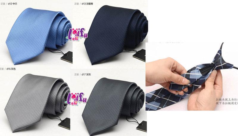 ★草魚妹★k99防水長49寬6cm防水拉鍊領帶窄領帶窄版領帶 ,售價199元