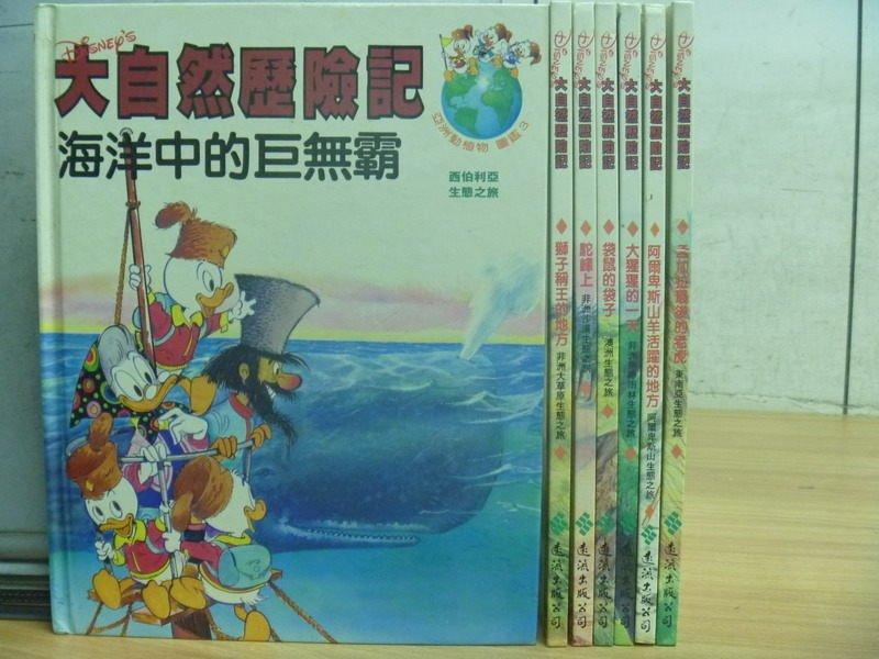 【書寶二手書T6/少年童書_REV】大自然歷險記-海洋中的巨無霸_孟加拉最後的老虎_大猩猩的一天等_7本合售