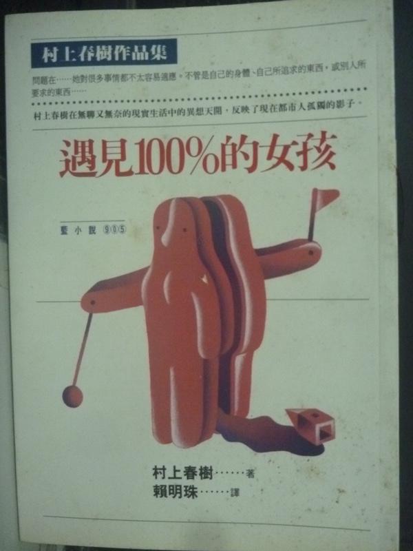 【書寶二手書T5/翻譯小說_HCL】遇見 100%的女孩_村上春樹, 賴明珠