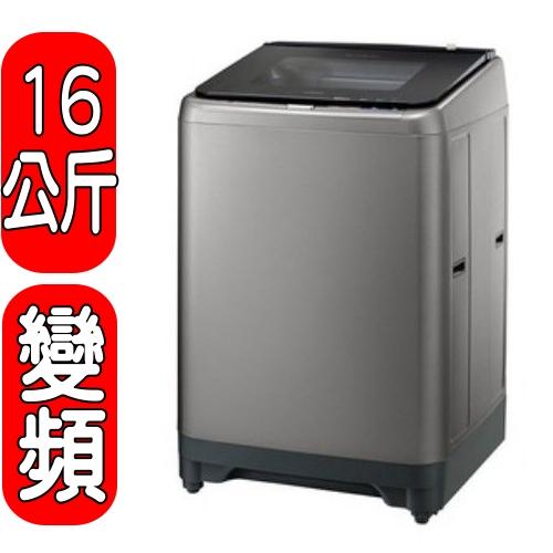 《特促可議價》HITACHI日立【SF160XWV】洗衣機《16公斤》