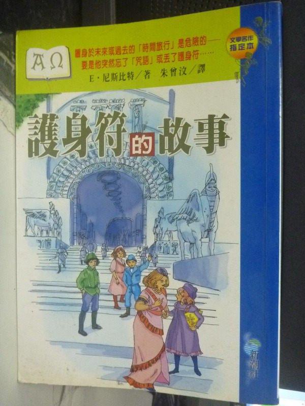 【書寶二手書T5/兒童文學_INC】護身符的故事_E.尼斯比特