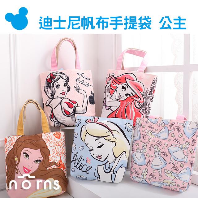 NORNS【迪士尼帆布手提袋 公主】正版 愛麗絲 小美人魚 白雪公主 貝兒 便當袋 手提包包 購物袋 小提袋
