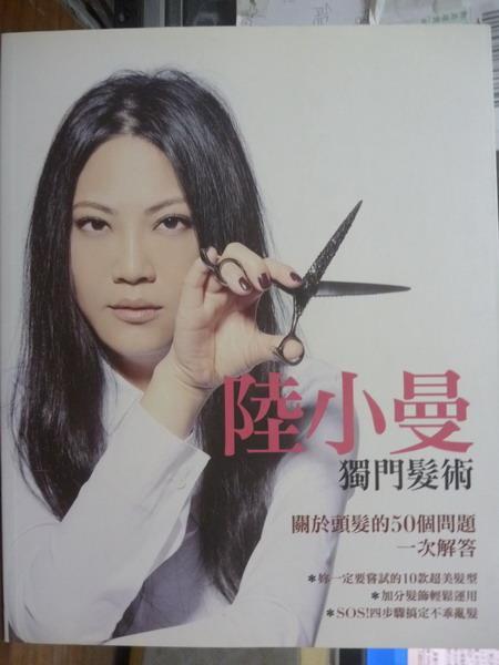【書寶二手書T1/美容_QGS】陸小曼獨門髮術-比你更在乎你頭髮的髮型師