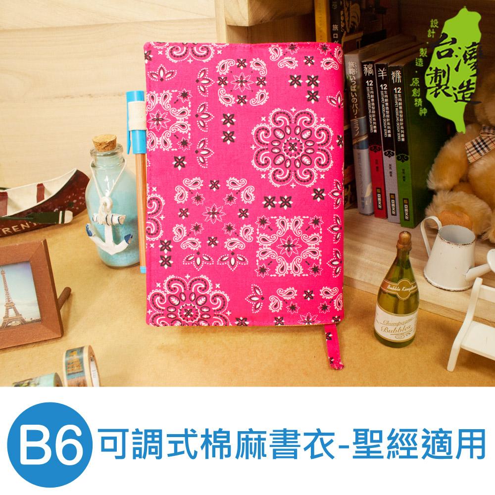 珠友網購限定 SC-03301 (聖經適用) B6/32K多功能書衣/書皮/書套-可調式棉麻布