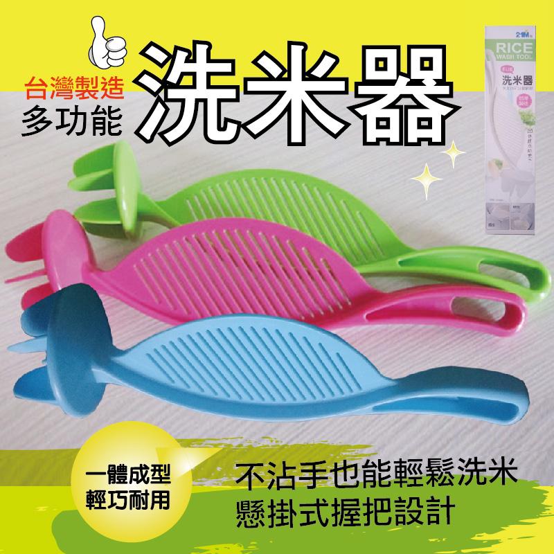多功能洗米器台灣製造不沾手也能輕鬆洗米,擺脫傳統用手洗米又傷手的缺點