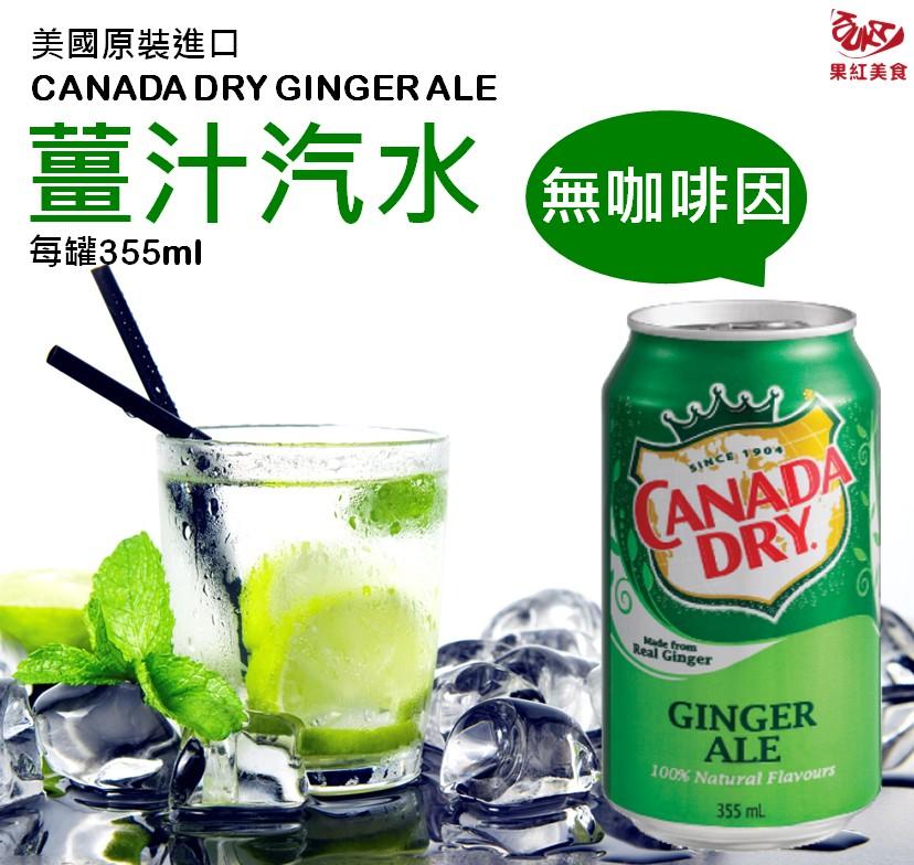 [現貨] CANADA DRY GINGER ALE薑汁汽水355ml 鋁罐裝 無咖啡因