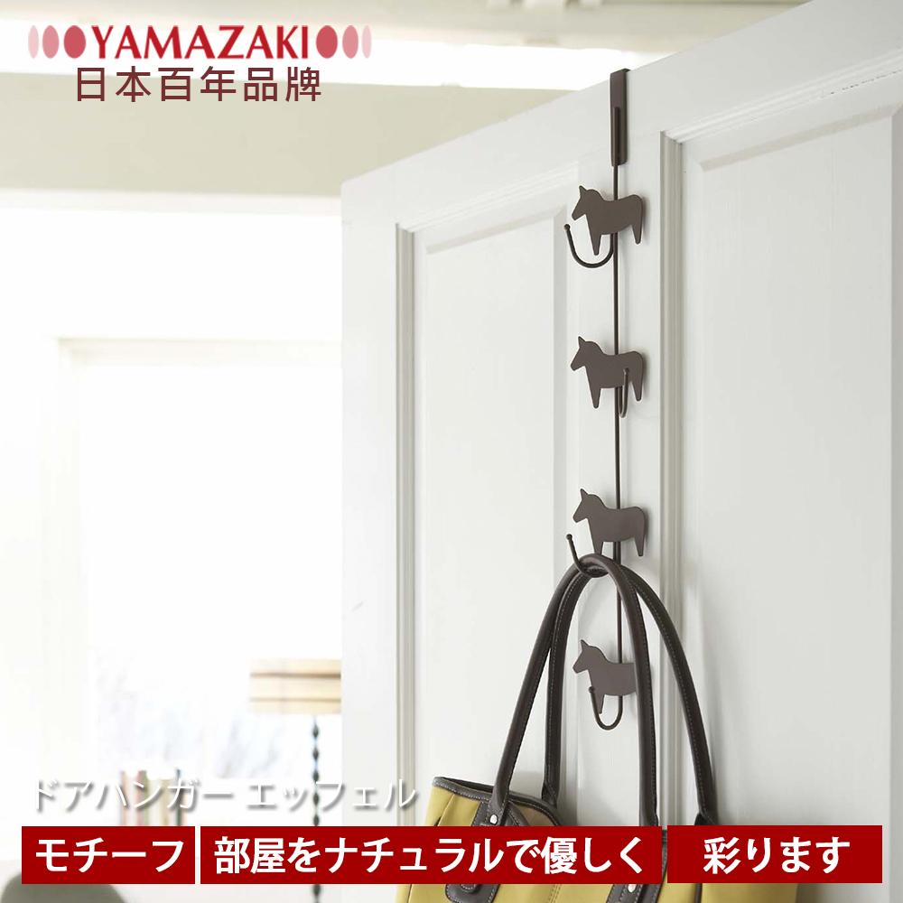 【YAMAZAKI】動物門後掛架(直4鉤)-鳥/馬★門後掛勾/掛衣架/包包架