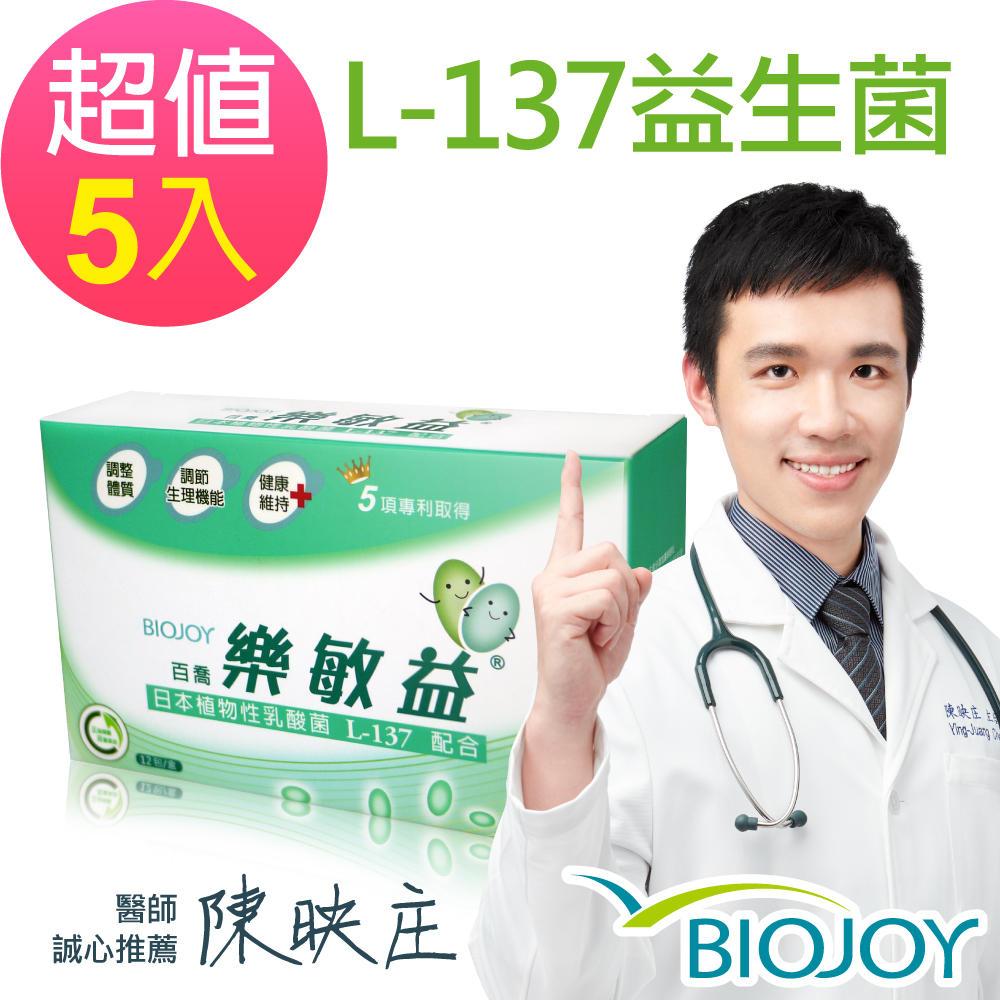 《BioJoy百喬》樂敏益_L-137乳酸菌調體精華(12包/盒)x5盒