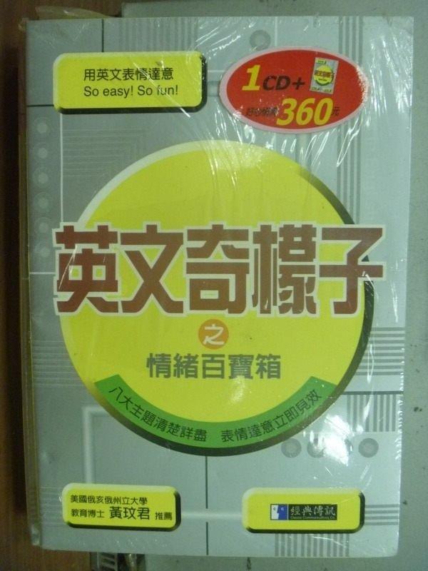 【書寶二手書T2/語言學習_JAF】英文奇檬子之情緒百寶箱_原價360_未拆