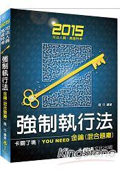 強制執行法-金鑰(混合題庫)-2015司法人員.高普特考(保成)