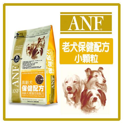 【力奇】ANF 愛恩富 老犬/減肥犬 保健配方(小顆粒)-1.5kg -290元 可超取(A071G01)