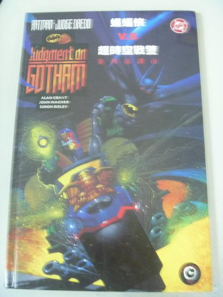 【書寶二手書T3/漫畫書_XEP】蝙蝠俠vs 超時空戰警_Alan Grant, John Wagner