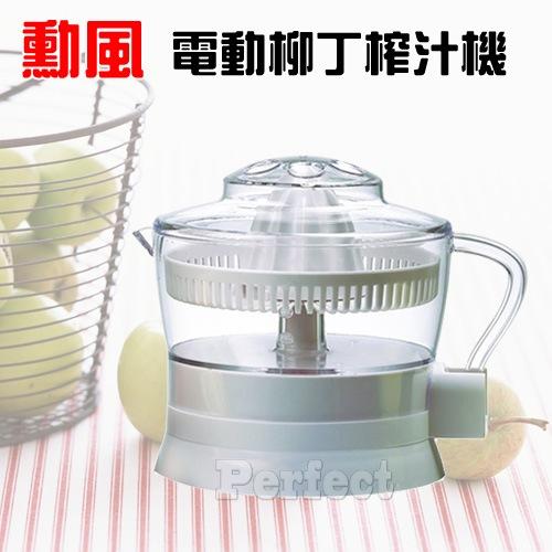 【勳風】過濾式榨汁機 HF-3832  **免運費**
