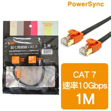 群加 Powersync CAT 7 10Gbps 室內設計款 超高速網路線 RJ45 LAN Cable【超薄扁平線】黑色 / 1M (CAT7-GFIMG10-4)