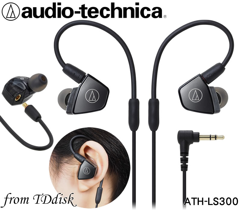 志達電子 ATH-LS300日本鐵三角 3單體 A2DC可換線式 入耳式耳機 台灣鐵三角公司貨 ATH-IM03 新版
