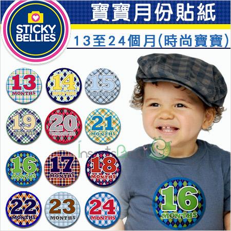 +蟲寶寶+【美國Sticky Bellies】寶寶創意好禮成長紀錄-寶寶月份貼紙13-24個月-(時尚寶寶)《現+預》
