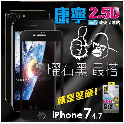 免運送鏡頭貼背貼 康寧 2.5D 滿版 蘋果 iPhone 7 4.7吋 I7 鋼化膜 玻璃膜 玻璃貼 保護貼 保貼 鋼化貼【D1001007】