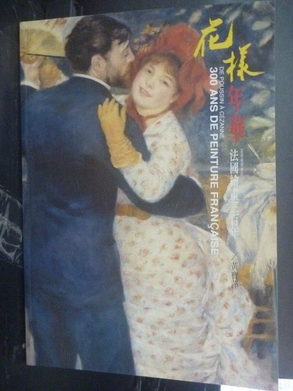 【書寶二手書T7/藝術_YKM】花樣年華: 法國繪畫三百年: 從普桑到塞尚_黃寶萍