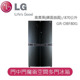 【LG】韓國人氣熱賣 First Lady 收納系統 空間‧隨你所欲 門中門魔術空間多門冰箱 高貴黑(鏡面曲面) / 870公升 GR-DBF80G