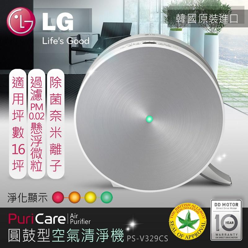 【LG 樂金】韓國原裝進口 圓鼓型空氣清淨機PS-V329CS(銀)