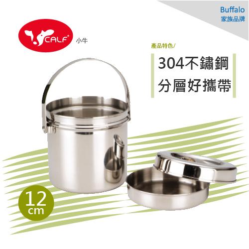 【牛頭牌】小牛不銹鋼雙層提鍋12cm