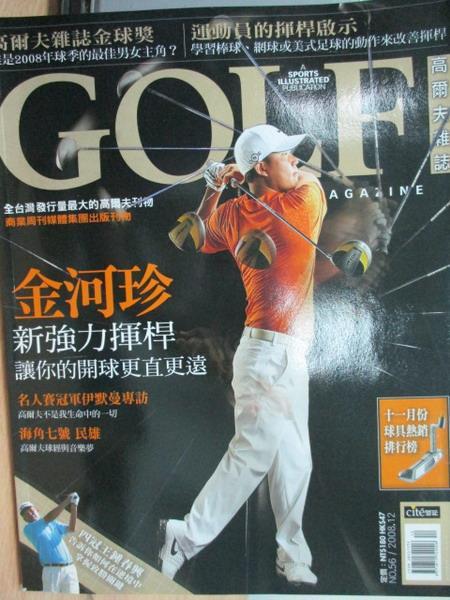 【書寶二手書T1/雜誌期刊_XBP】Golf高爾夫雜誌_56期_金河珍新強力揮桿等