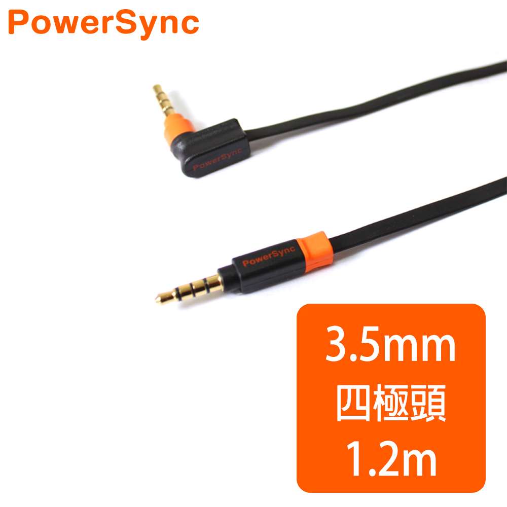 群加 Powersync L型 3.5MM 車用/家用 AUX立體音源傳輸線公對公【超薄扁平線】/ 1.2M (35-KFMM90120-3)