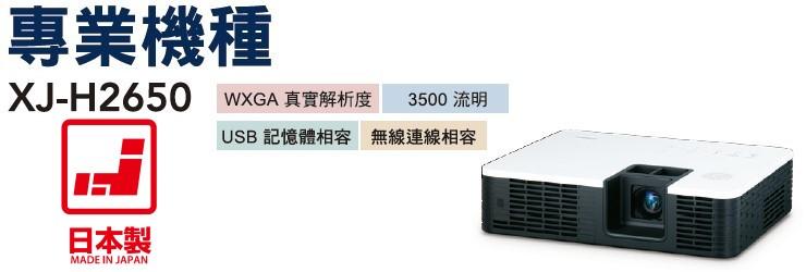 AviewS-CASIO XJ-H2650投影機/3500流明/WXGA/免換燈泡,日本製造