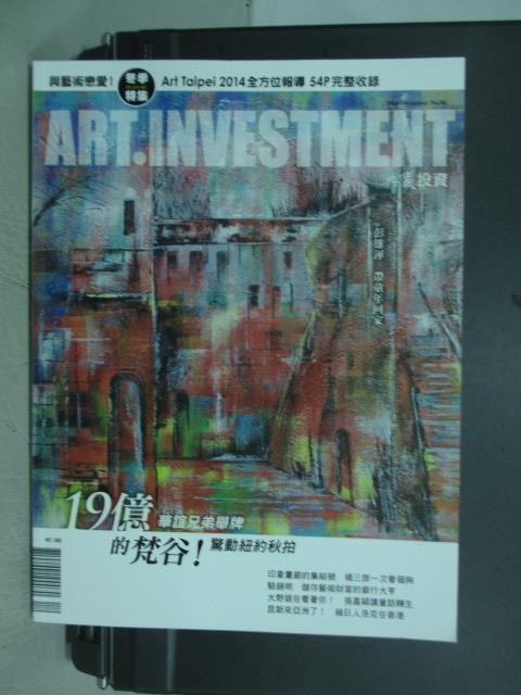 【書寶二手書T1/雜誌期刊_WEY】典藏投資_2014/12_第86期_19億的梵谷等