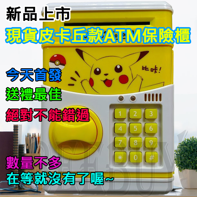 皮卡丘 硬幣 鈔票 存錢筒 存款機 密碼保險箱 自動存錢筒 提款機迷你存錢筒 密碼存錢筒 皮卡丘 寶可夢 ATM