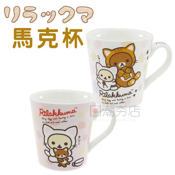 [日潮夯店] 日本正版進口 拉拉熊 懶懶熊 RILAKKUMA 貓咪 陶瓷 馬克杯 咖啡杯