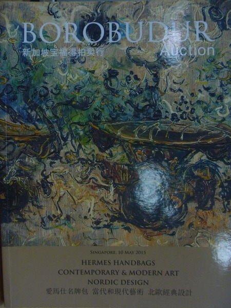 【書寶二手書T8/收藏_ZGU】Borobudur_愛馬仕名牌包當代和現代藝術北歐經典設計_2015/5/10