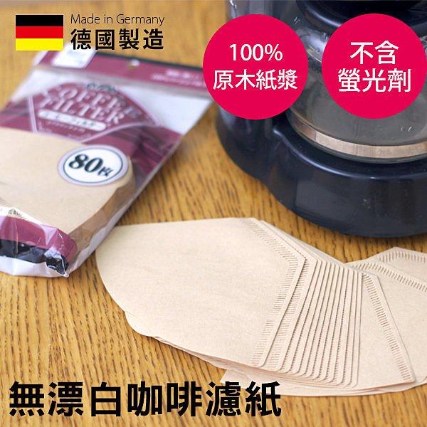 BO雜貨【SV3636】日本設計 德國製 咖啡濾紙 無漂白安心無毒 80枚 可泡2-4杯 咖啡機 咖啡粉 廚房
