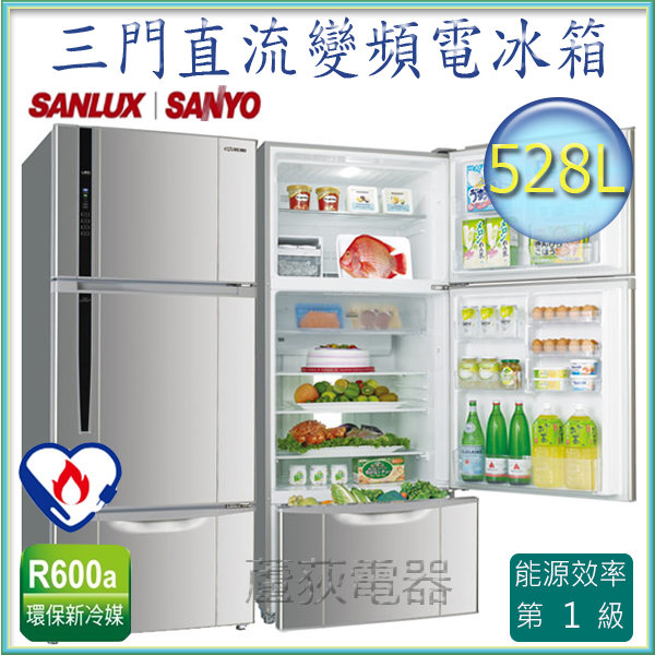 【台灣三洋 SANLUX~ 蘆荻電器】 全新 528L【三洋直流變頻三門電冰箱】SR-B528CV