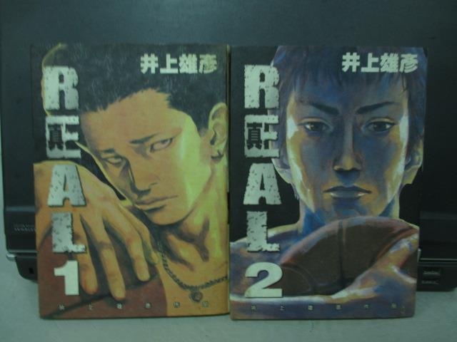 【書寶二手書T1/漫畫書_NEB】REAL_1&2集_共2本合售_井上雄彥