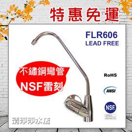 【大墩生活館】FLR606不銹鋼歐式陶瓷鵝頸龍頭,NSF認證雷刻,完全無鉛認證