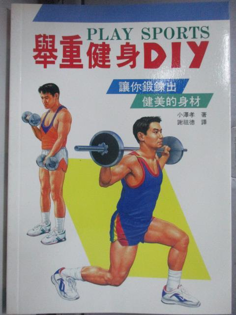 【書寶二手書T1/體育_OTW】舉重健身DIY:讓你鍛鍊出健美的身材_小澤孝