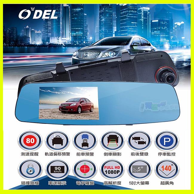 5吋 ODEL M6 GPS測速 ADAS雙鏡頭 安全預警 後視鏡頭行車紀錄器 140度廣角 倒車顯影停車監控 贈16G