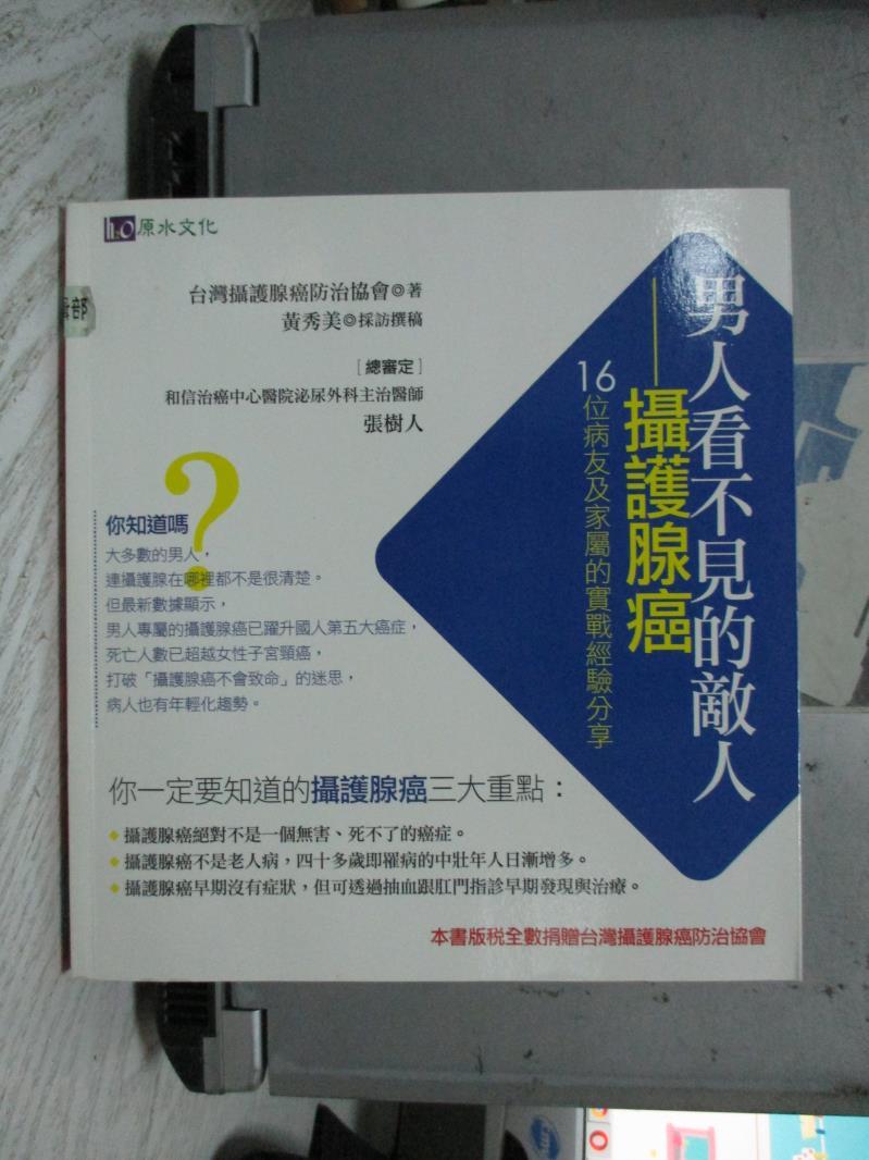 【書寶二手書T7/醫療_NBZ】男人看不見的敵人-攝護腺癌_台灣攝護腺癌防治
