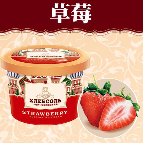 卡比索皇家俄羅斯冰淇淋-夏日冰品_精選清爽水果系列-草莓-120ML迷你杯