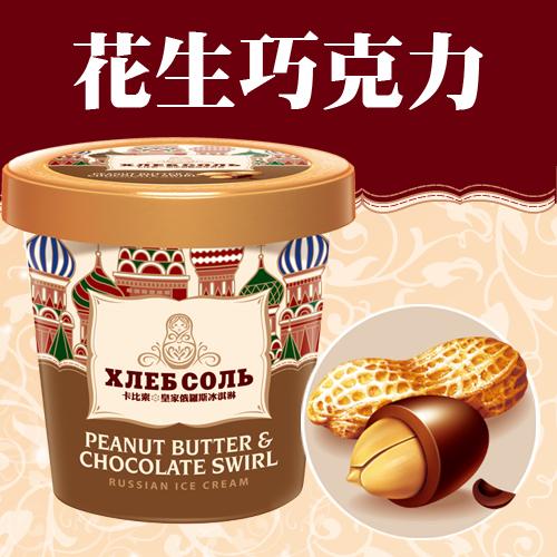 卡比索皇家俄羅斯冰淇淋-夏日冰品_皇家經典系列-花生巧克力 -475ML品脫杯