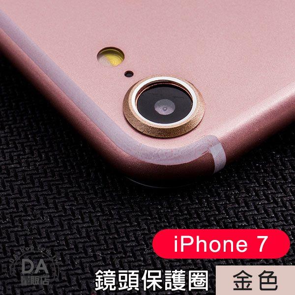 《DA量販店》鋁合金鏡頭 保護圈 iPhone7 4.7 吋金屬邊框 鏡頭 金色(80-2902)
