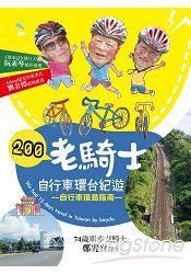 200 老騎士自行車環台紀遊:自行車環島指南: